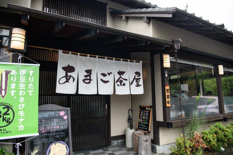 下山さんが経営する「あまご茶屋」