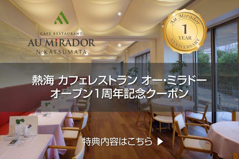 熱海 カフェレストランオー・ミラドーが1周年を迎えます!