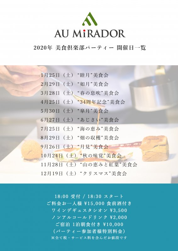 2020年美食倶楽部パーティー開催日について