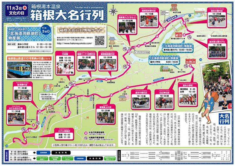箱根大名行列(11月3日:文化の日) 開催のご案内