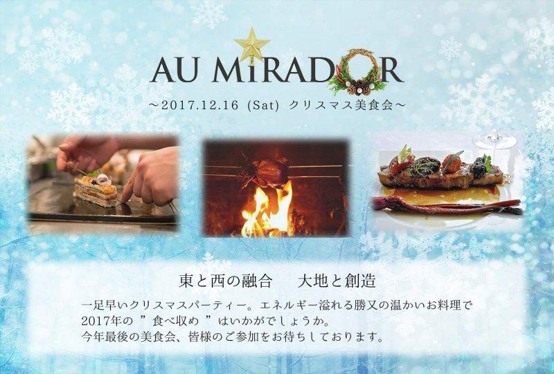 12月16日(土)「クリスマス美食会」のご案内