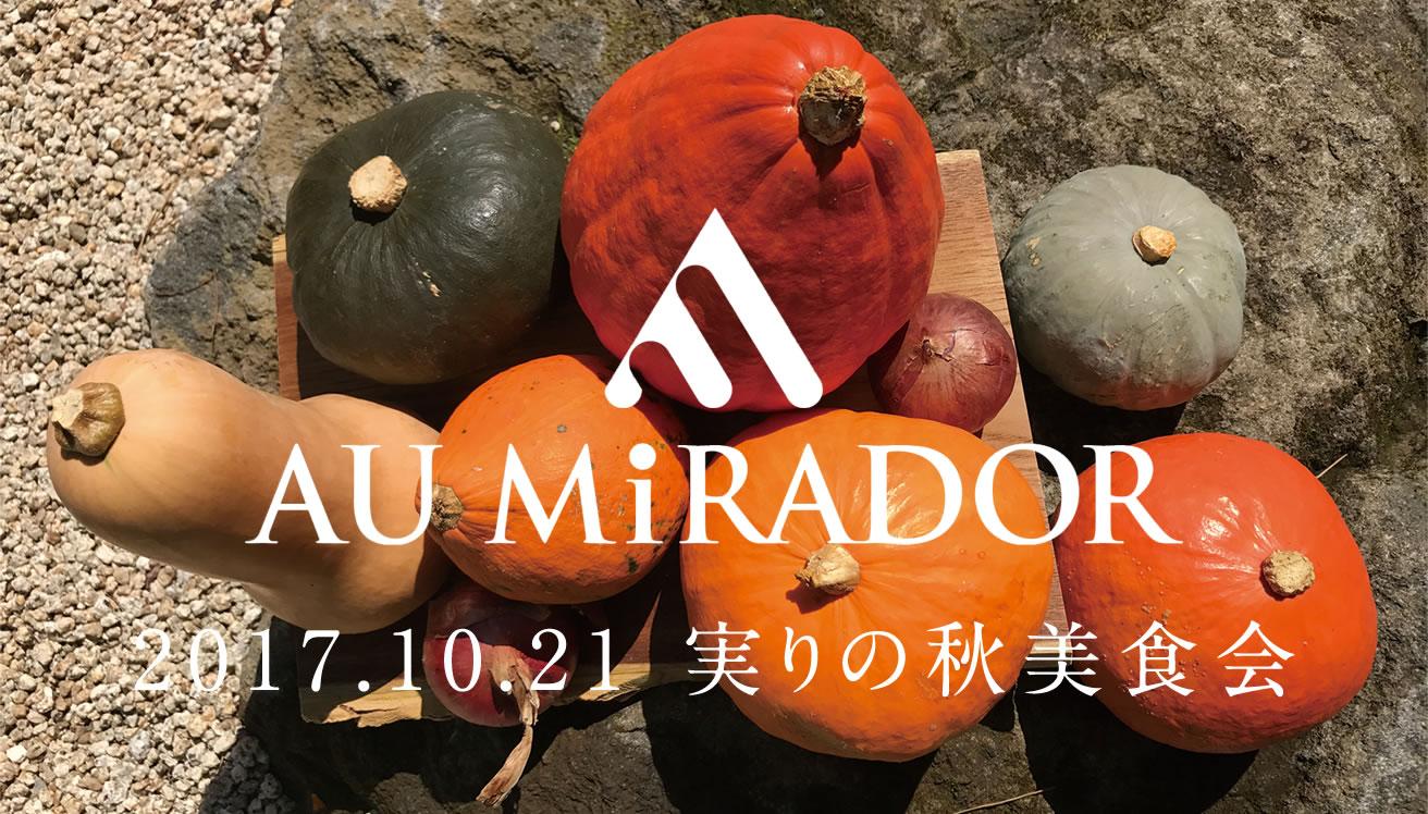 10月21日(土)「実りの秋美食会」のご案内