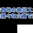 TV東京「土曜スペシャル」にオー・ミラドー・ウェディングが登場します!