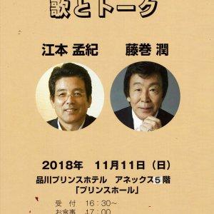 藤巻 潤さん 『異色レジェンズ歌とトーク』