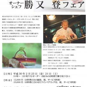 北海道でオーナーシェフ 勝又 登のフェア開催