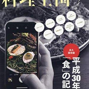 【料理王国】2019年3月号に掲載されました