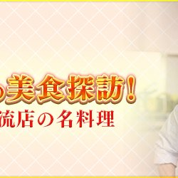 "BS朝日「土井善晴の美食探訪」""プロも唸った一流店の名料理""に出演しました"