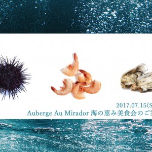 7月15日(土)「海の恵み美食会」のご案内